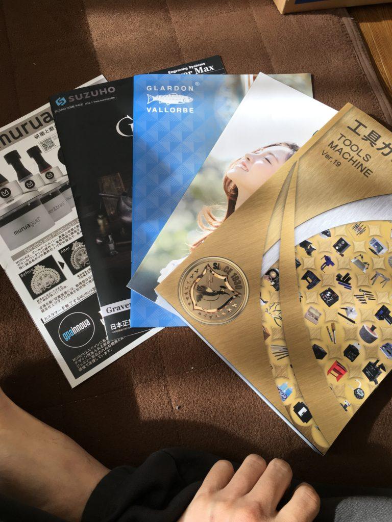 東京ビッグサイト国際宝飾展で手に入れたカタログ