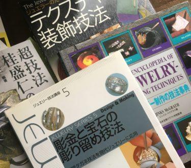 彫金を独学するためにオススメの本4選