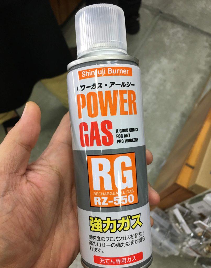 RZ-550ガスボンベ