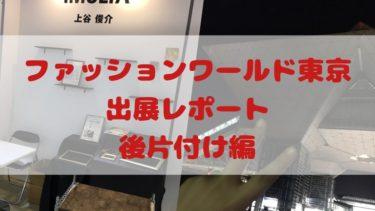 ファッションワールド東京出展レポート、後片付け編