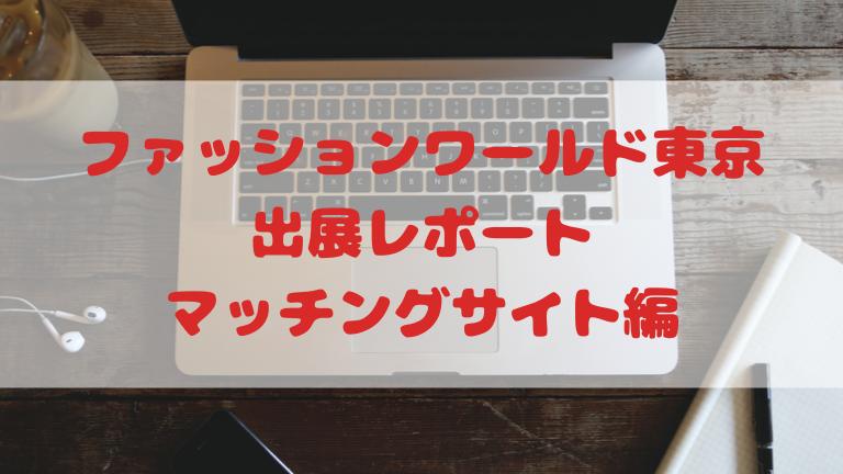 ファッションワールドマッチングサイト編サムネイル