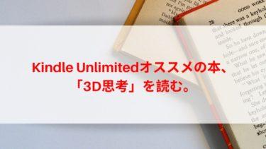 kindle unlimitedオススメの本。「3D思考」を読む。
