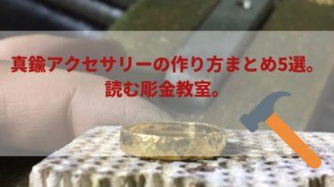 真鍮アクセサリーの作り方まとめ5選