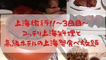上海旅行!!~3日目~ コッテリ上海料理と高級ホテルの上海蟹食べ放題