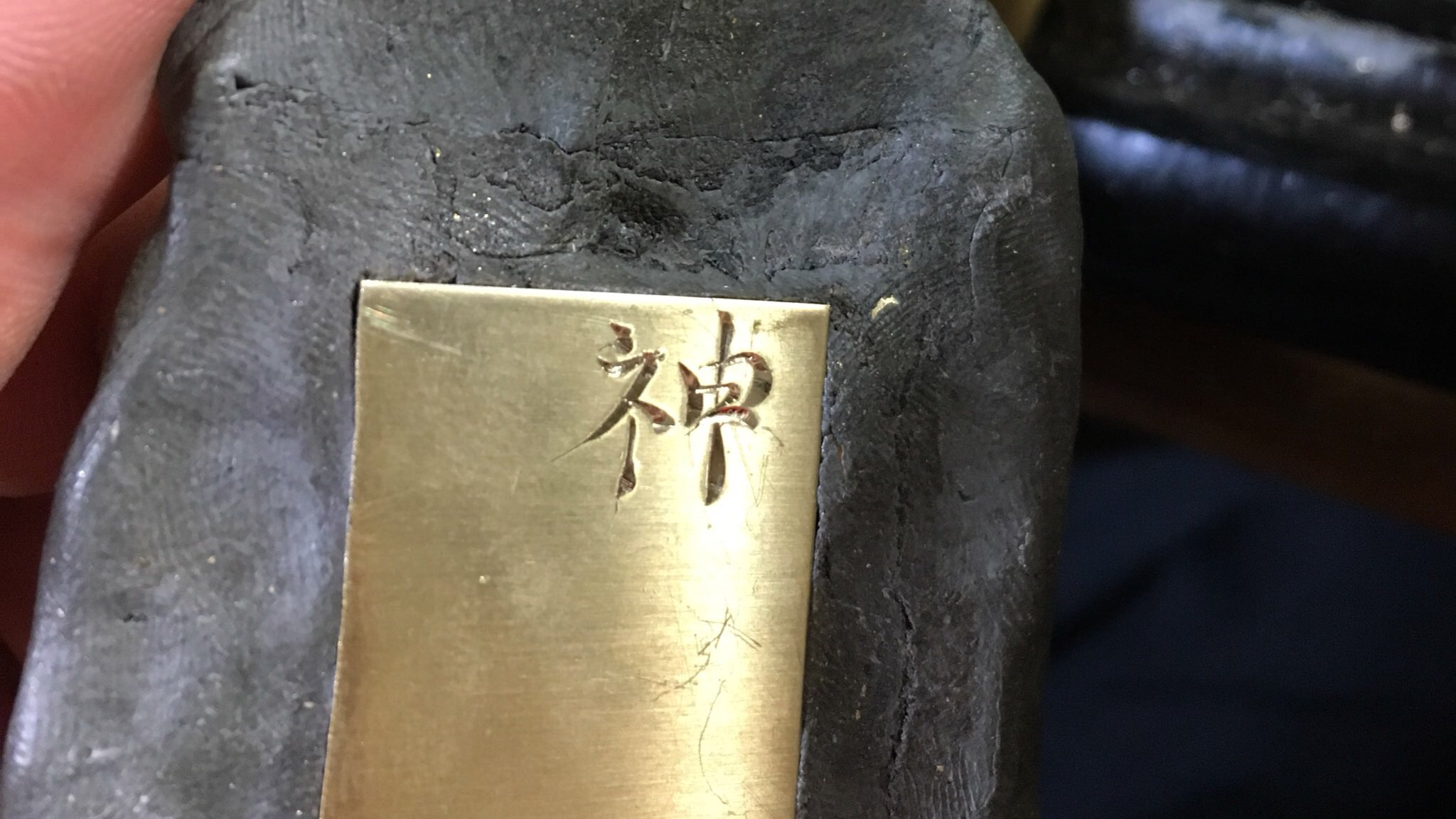 片切タガネの彫り方練習その8~文字彫り