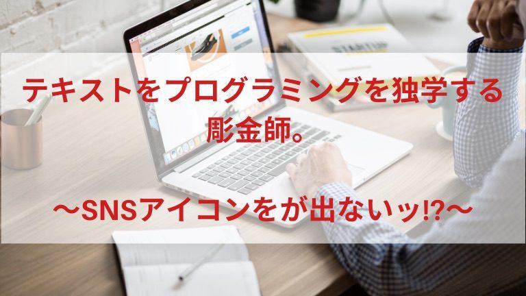 プログラミングsnsアイコン編サムネイル