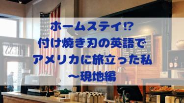 ホームステイ現地編アイキャッチ
