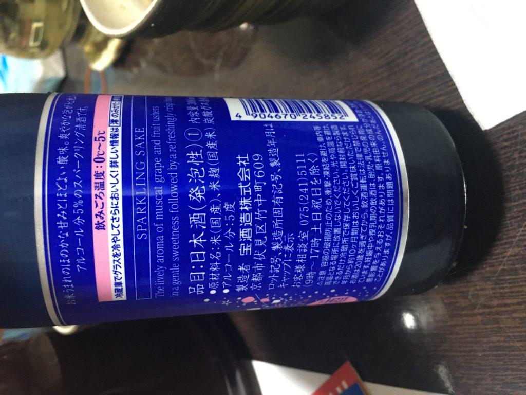 発泡日本酒「澪」2