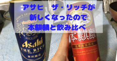 お酒オススメ。「アサヒ ザ・リッチ」が新しくなったので「本麒麟」とか発泡酒を飲み比べ