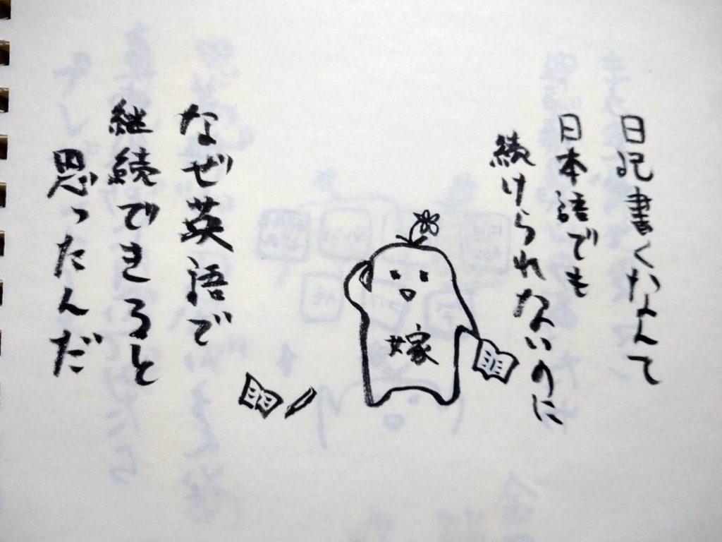英語での日記は日本語の日記よりもハードルが高いの図