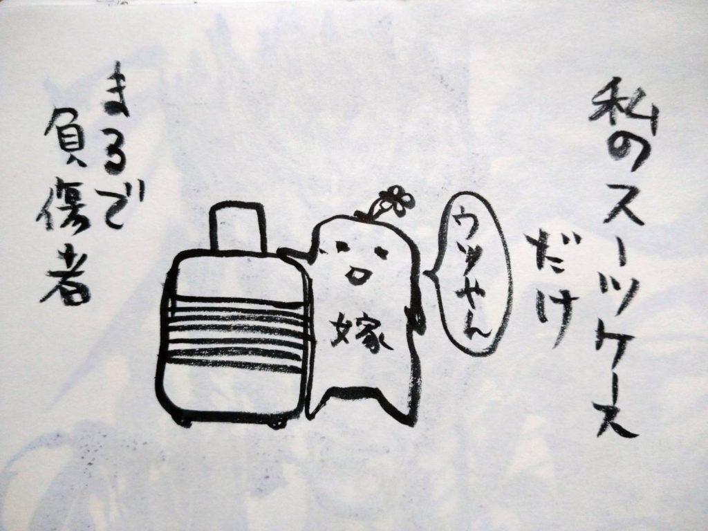 壊れたスーツケースがグルグル巻きになっていたの図