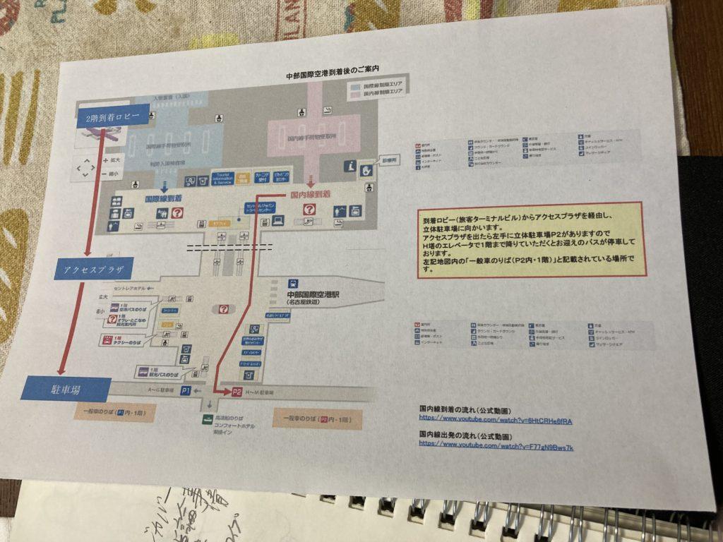 エクセルで作ったセントレア空港の地図