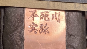 鬼滅の刃不死川実弥の名前彫金