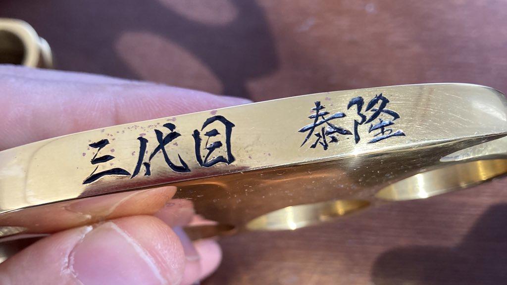 真鍮製品への彫金文字入れ